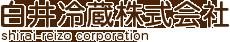 白井冷蔵株式会社