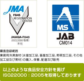 ISO22000:2005を取得しております